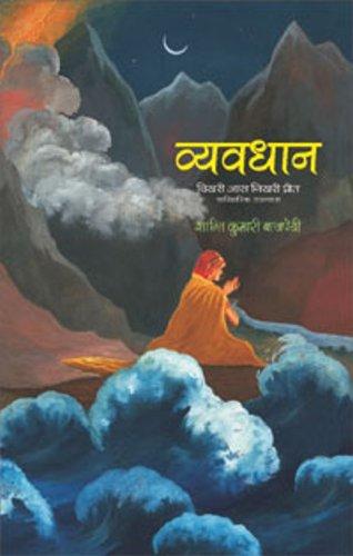 Vyavdhan: Bikhari Aas Nikhari Preet: Shanti Kumari Bajpai
