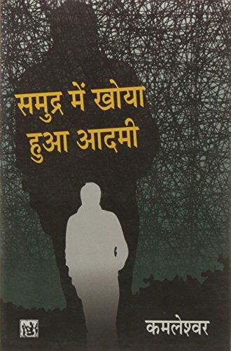 Samudra Mein Khoya Hua Aadmi - (In: Kamaleshwar