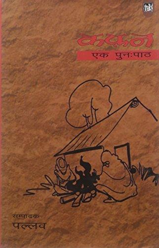 Kafan Ek Punarpath: Pallav