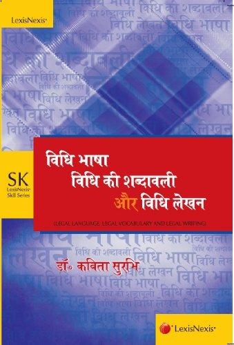 Vidhi Bhasha, Vidhi Ki Shabdavali aur Vidhi Lekhan (in Hindi): Kavita Surabhi