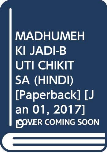 MADHUMEH KI JADI-BUTI CHIKITSA (HINDI): DASH BHAGWAN