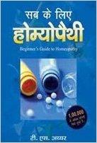 HOMOEOPATHY KI DHATTUGAT MATERIA MEDICA (HINDI): KHALIK MOLVI