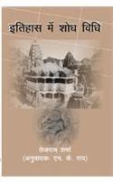 Itihas me Shodh Vidhi (in Hindi): Tej Ram Sharma