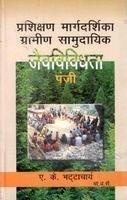 Parshikshan Marg Darshika : Grameen Samudayik Jaiv: A.K. Bhattacharya