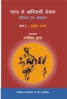 9788180693021: Bharat ke Aadivasi Lekhak: Parichay avam Avdan (Khand 1: Purvotar Bharat) (Hindi)