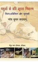 Pashuao ke Prati Krurta Nivaran: Niyam, Adhiniyam: Naresh Kumar Kadyan