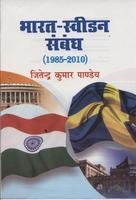 Bhartat Sweden Sambhandh (1985-2010) (Hindi): Jitender Kumar Pandey