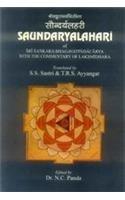9788180902079: Saundaryalahari of Sri Sankara Bhagavatpadacarya with the Commentary of Lakshmidhara