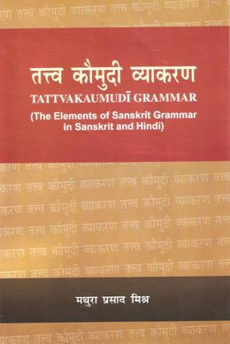 Tattvakaumudi Grammar (The Elements of Sanskrit Grammar in Sanskrit & Hindi): Mathura Prasad ...