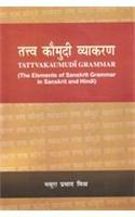 Tattvakaumudi Grammar (The Elements of Sanskrit Grammar: Mathura Prasad Mishra