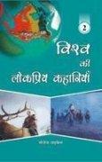 Vishva Ki Lokpriye Kahaniyan-2 (Famous Stories of: Ed.& Translated byMoses
