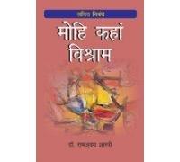 9788181292674: Mohi Kahaan Vishram