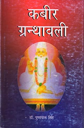 Kabir Granthavali: Dr. Pushpal Singh