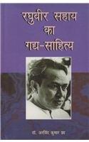 Raghuvir Sahai Ki Gadhya Sahitya: Arvind Kumar Jha