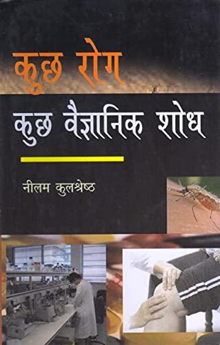 Kucch Rog Kucch Vaigyanik Shodh (Hindi): Neelam Kulshreshtha