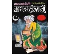 9788181330918: Asal Kadimi Naksh-A-Sulemani