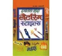 9788181336774: Hindi English Lattering Styles