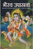 9788181337276: Bhairav Upasana