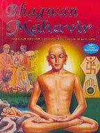 Bhagwan Mahavir (Colour Illustrations): Mittal, Mahendra
