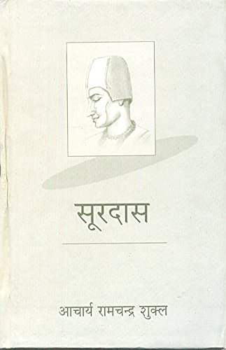 Soordas: Acharya Ramchandra Shukla