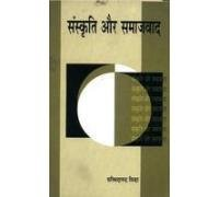Sanskriti Aur Samajwad: Sachchidanand Sinha