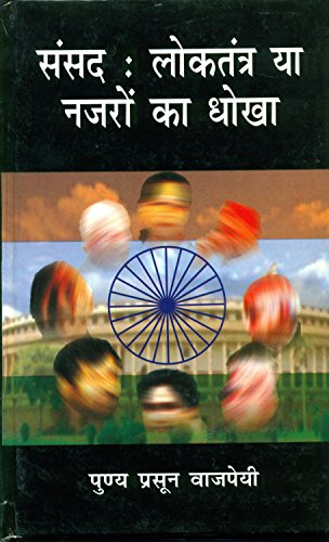 9788181431776: Sansad : Loktantra Ya Nazron Ka Dhokha (Hindi Edition)