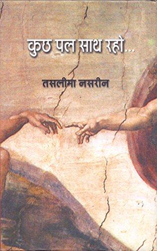 Kuch Pal Sath Raho: Taslima Nasreen Translated