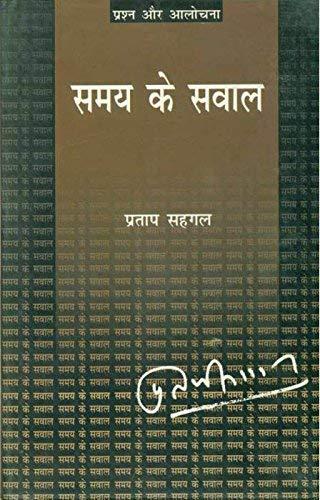 Samaya Ke Sawal: Pratap Sehgal