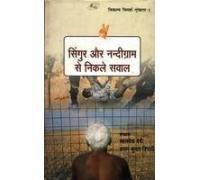 Singur Aur Nandigram Se Nikale Sawal: Mahasveta Devi &