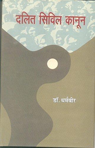 Dalit civil Kanoon: Dr. Dharamveer