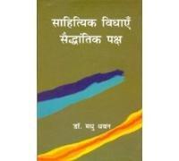 Sahitya Vidhayen Saidhantik Paksh: Dr. Madhu Dhawan