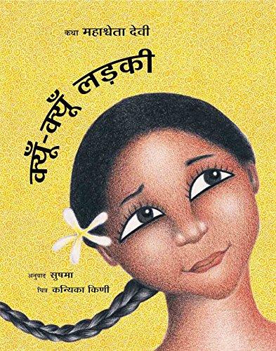Kyun-Kyun Ladki (why-why Girl in Hindi) (Paperback): Mahasweta Devi