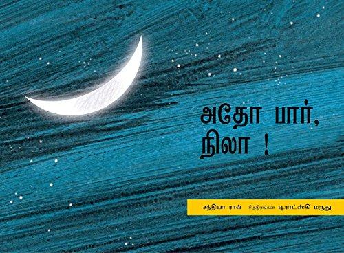 9788181460288: Look, the Moon!
