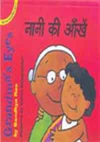 9788181460967: Grandma's Eyes (English and Tamil) - AbeBooks