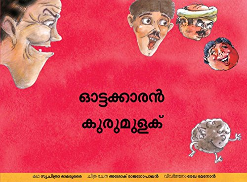 9788181461230: THE Runaway Peppercorn (Language Malayalam)