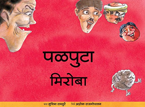 9788181461261: THE Runaway Peppercorn (Language Marathi)