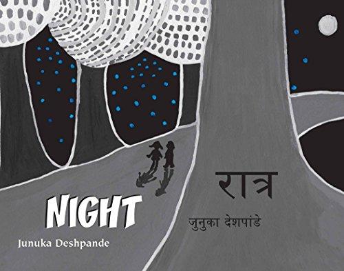 9788181464682: Night (English and Arabic Edition)