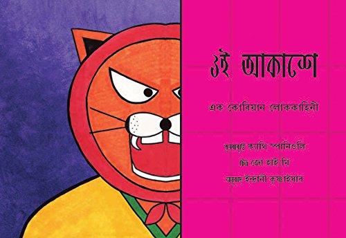 9788181464774: High in the Sky - Bangla: A Korean Folktale