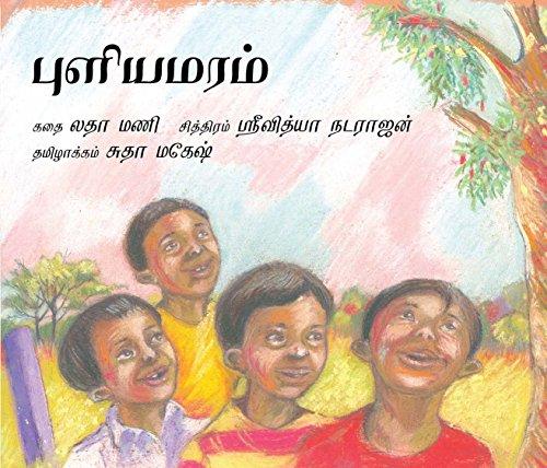 9788181465269: The Tamarind Tree (Tamil Edition)