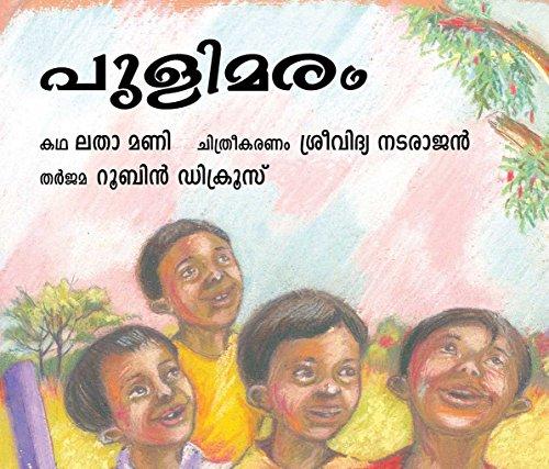 9788181465276: The Tamarind Tree (Malayalam Edition)