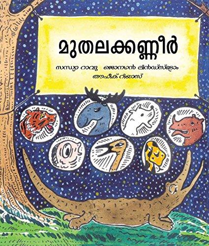 9788181465368: Crocodile Tears (Malayalam Edition)