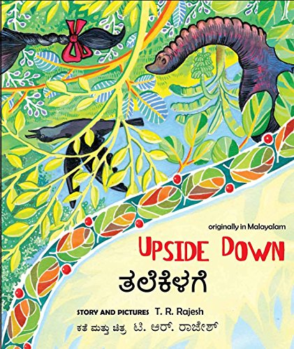 9788181466754: Upside Down (English and Kannada Edition)