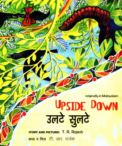 9788181466778: Upside Down (English and Marathi Edition)