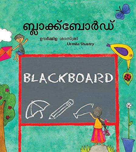 9788181467225: Blackboard
