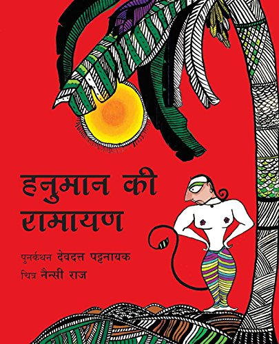 9788181467522: Hanuman's Ramayan