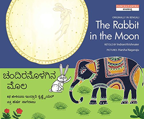 9788181468857: The Rabbit in the Moon (English and Kannada Edition)