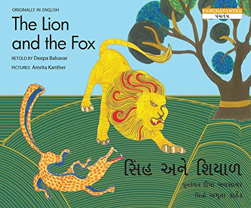 9788181469045: The Lion and the Fox (English and Gujarati Edition)