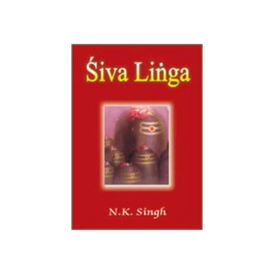 Siva Linga: N.K. Singh