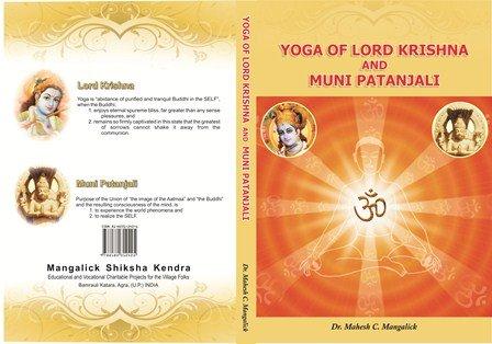 9788182312425: Yoga of Lord Krishna and Muni Patanjali