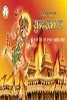 Sundar Kand: Pujan Vidhi Evam Hanuman Chalisa: D.K. Printworld
